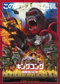 Kong-SkullIsland.jpg